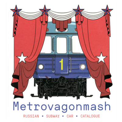Jan Horčík: Metrovagonmash